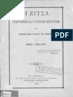 Παπασταύρου, Ζίτσα