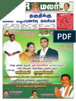 NR Malar 25th Issue