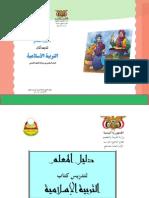 التربية الاسلامية - الصف السادس