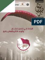 مقابلة مجلة بروق مع عمار محمد - أكتوبر ٢٠١٣