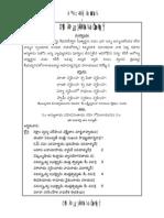 Kushapamarjana stotram(Telugu)