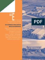 Ελληνικό Κολλέγιο Θεσσαλονίκης - Ανθολόγιο 2006-2007