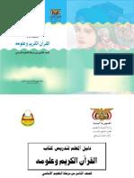 القران وعلومه - الصف الثامن