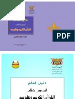 القران وعلومه - الصف العاشر