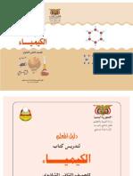 الكيمياء - الصف الحادي عشر