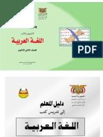 اللغة العربية - الصف الحادي عشر