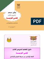 اللغة العربية - الصف الخامس