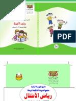 رياض الاطفال - 3 الى 4 سنوات