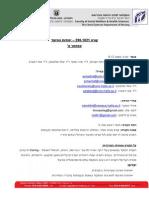 סילבוס יסודות הסיעוד תשעד - סמסטר א