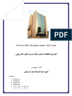 اسهل طريقة لتصميم الخلطات الخرسانية حسب الكود الامريكي.pdf