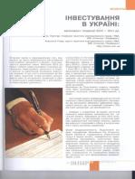 економіка інвестиції publication_2011-02-11