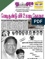 NamathuMurasu28072009