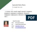 Baglamukhi Shabar Mantra
