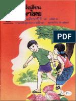 หนังสือเรียนภาษาไทย ป.2 เล่ม 1