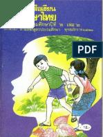 หนังสือเรียนภาษาไทย ป.2 เล่ม 2