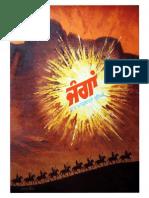 Jangan guru Patshah diyan (singhs from keysborough)