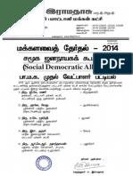 PMK Candidates List 1