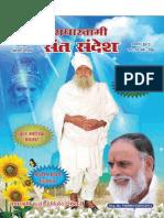 RadhaSwami Sant Sandesh, Masik Patrika, October 2013.