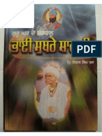 Bhai.suthray.shah.by.principal.nihal.singh (singhs from keysborough)