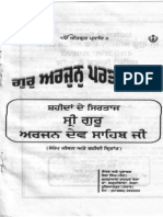 Gur arjun partakh har (singhs of keysborough)