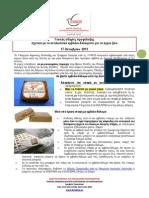 Εμβόλια-δολώματα λύσσας_Οδηγίες προφύλαξης_17-10-2013