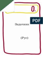 Problem Book Ru