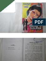 MeendumOruSeethai Lakshmi