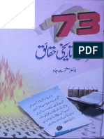 73 Fiqon k Aqaid Talkhees Mazahib ul islam by Najam ul Ghani