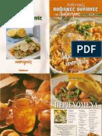 Αυθεντικές πολίτικες συνταγές της Λωξάντρας