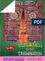 Bashair Ul Khairat by Syed Abdul Qadir Jeelani Ghaus e Samadani