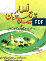 Qaseed Rehmatallil Alameen by Syed Hussain Shah