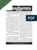 Postal Mahasangh October 2013