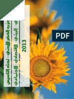 The general program of Green Party of Jordan