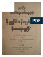 Nirutti Dipani by Ledi Sayadaw