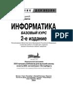 Информатика. Базовый курс_Симонович_2004 2-е изд 640с