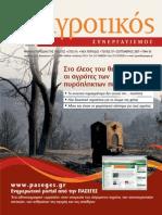 Περιοδικό Αγροτικός Συνεργατισμός 57