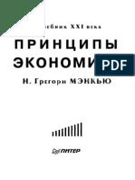 Мэнкью Н.Г. Принципы Экономикс (1999)