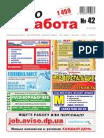 Aviso-rabota (DN) - 42 /127/