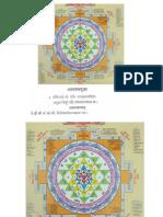 Sri Yantra Sadhana