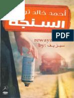 El Senjeh- Rewayat2.Comsnjah