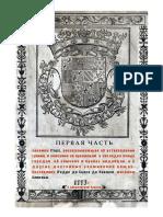 Педро де Сьеса де Леон. Хроника Перу. Часть первая