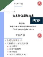 TextMining02-特征提取