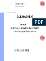 TextMining03-检索(part1)