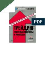 Solabuto_N._Treyiding_Torgoviye_Siste.a4.pdf