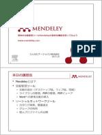 Mendeley webinar presentation Japanese 2013-10