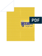 Quran_hindi.pdf
