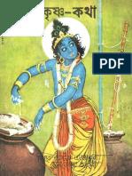 ACK - Krishna