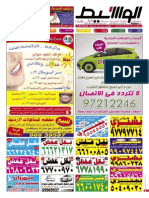 Kuwait Classified 22-10-2013