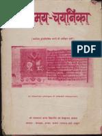 Vangmaya Chayanika- Shri Ram Charan Prachya Vidya Peetha