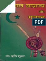 Mughal Samrajya Aur Rajput - Dr. Pradeep Shukla